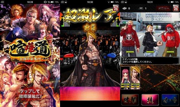 喧嘩道のアプリ画像