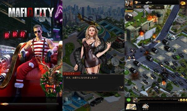 マフィアシティの画像