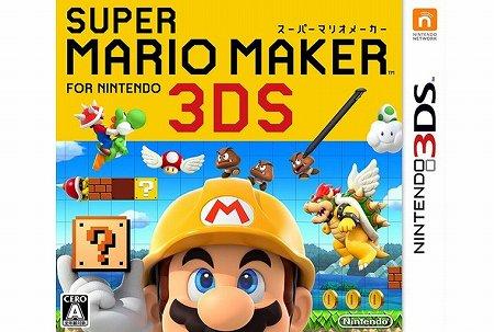 スーパーマリオメーカー for ニンテンドー3DSの画像