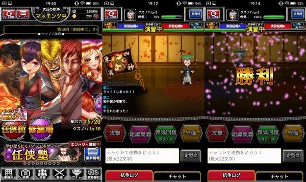 任侠伝のギルドバトル画面