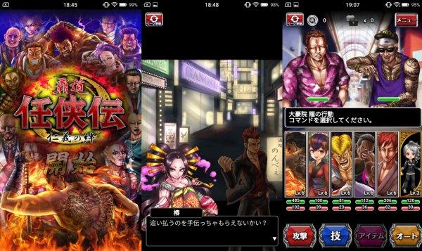 任侠伝のアプリ画像