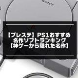 プレステ(PS1)の名作ソフト紹介画像