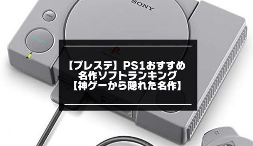 【プレステ】PS1の名作おすすめゲームソフトランキング40選【神ゲーと隠れた名作】