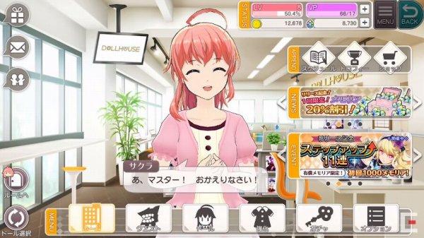 プロジェクト東京ドールズのホーム画面