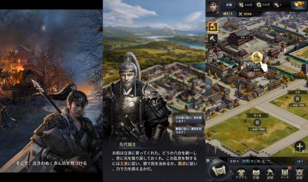 三国覇王戦記のスクリーンショット