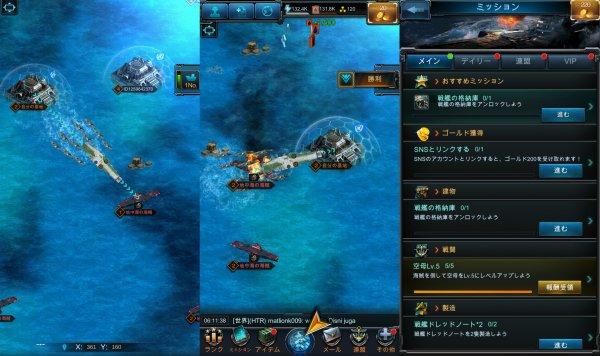 戦艦ファイナルのリアルタイムバトル画像
