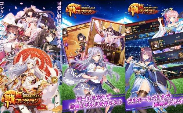 戦姫コレクションのゲームアプリ画像