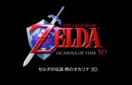ゼルダの伝説 時のオカリナ 3DSのタイトル