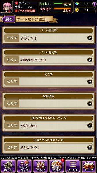 キャラクターのセリフ設定画面