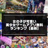 美少女ゲームアプリおすすめ記事の紹介画像