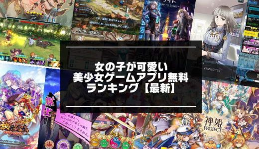 美少女ゲームアプリ無料おすすめランキング【2019最新】女の子キャラが可愛い作品