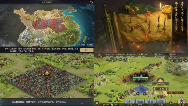 大三國志のアプリ画像