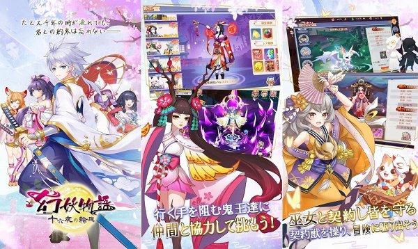 幻妖物語-十六夜の輪廻のアプリ画像