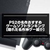 PS2の名作おすすめ紹介画像
