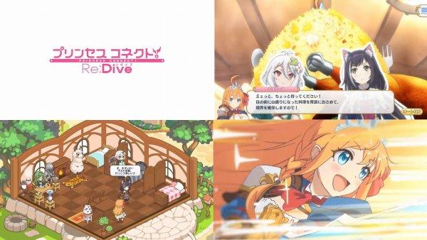 プリンセスコネクト!Re:Diveのアプリ画像