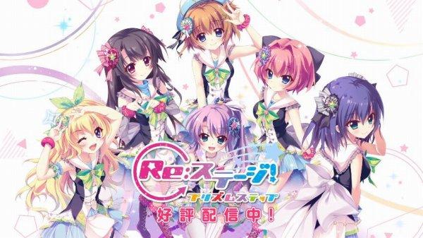 Re:ステージ!プリズムステップの美少女たち