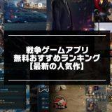 リアルすぎる戦争ゲームアプリ無料おすすめランキング【2021最新人気】