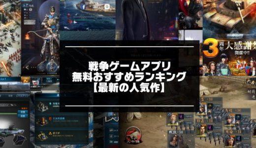 リアルな戦争ゲームアプリ無料おすすめランキング【2020最新人気作】