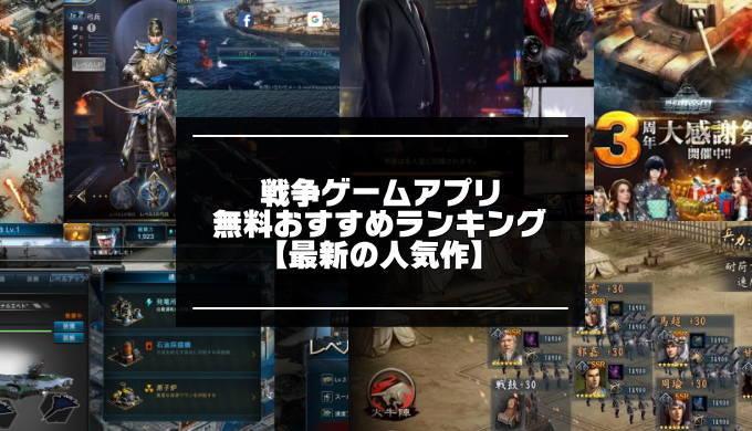 戦争ゲームアプリのおすすめ記事画像