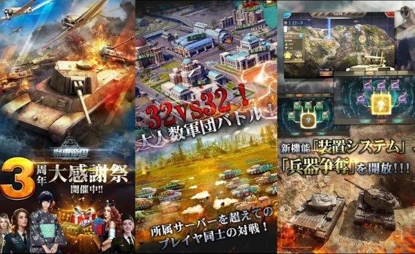 戦車帝国のアプリ画像