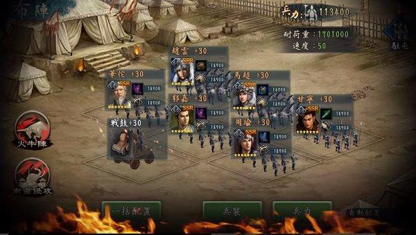 新三國志の戦争ゲーム画像