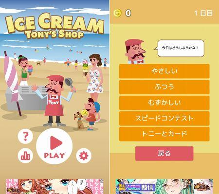 アイスクリーム屋さんトニーのお店のアプリ画像