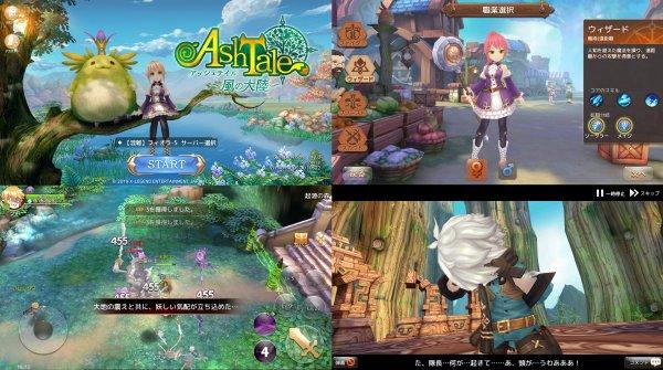 アッシュテイルのゲーム画面