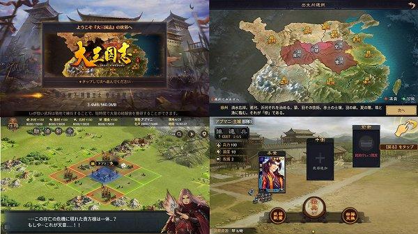大三国志のアプリ画像