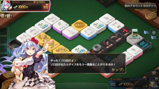 ダイスの神様のゲームプレイ画面