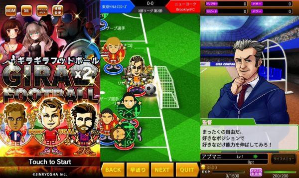 ギラギラフットボールのアプリ画像
