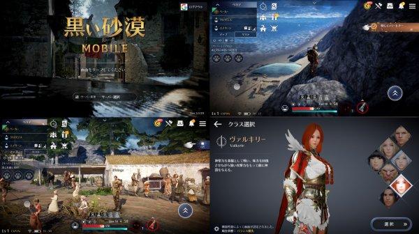 黒い砂漠 MOBILEのゲーム画像