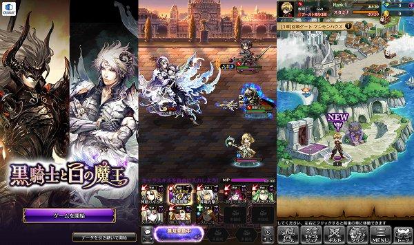 黒騎士と白の魔王のアプリ画像