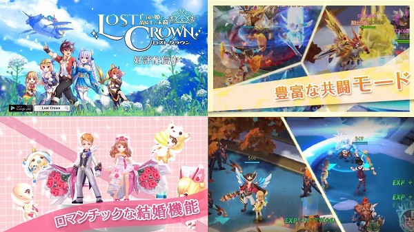 Lost Crown~亡国の姫と竜騎士の末裔~のアプリ画像