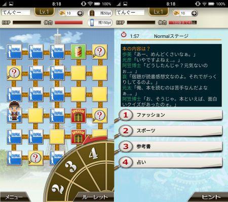 名探偵コナンのマップとクイズ画面