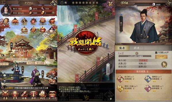成り上がりのゲーム画面