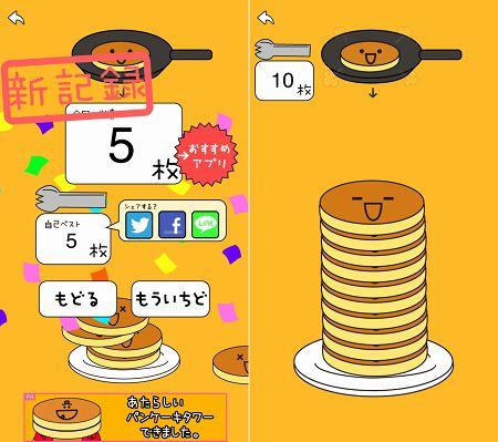 パンケーキタワーのアプリ画像