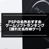 pspの名作おすすめソフトの紹介画像