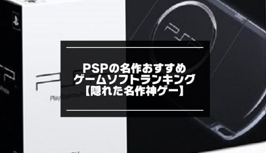 PSPの名作おすすめゲームソフトランキングベスト40【隠れた名作神ゲー】