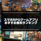 スマホRPGゲームアプリおすすめ無料ランキング【2021年版】最新作や名作