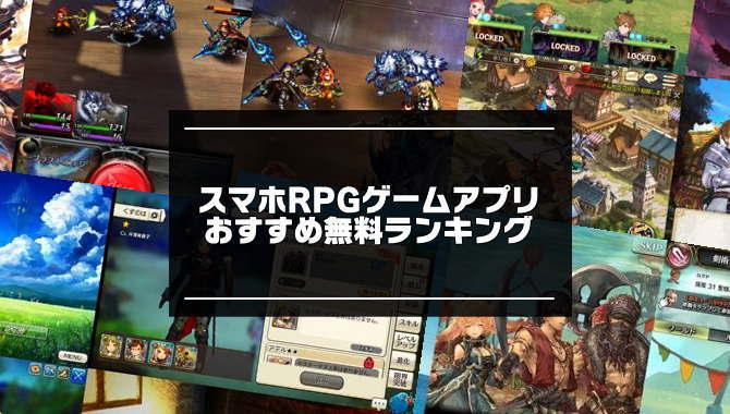 スマホRPGゲームアプリの紹介記事画像