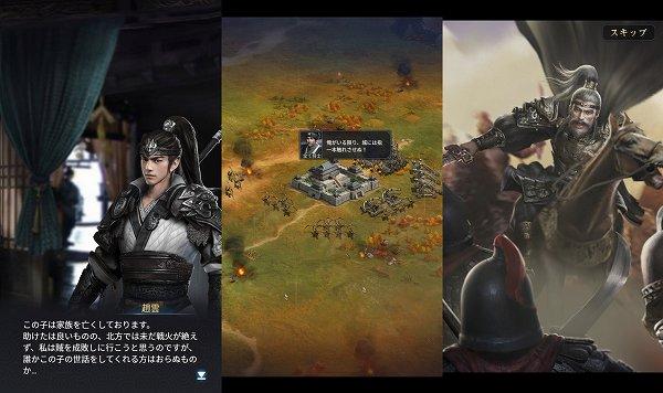 三国覇王戦記のアプリ画像