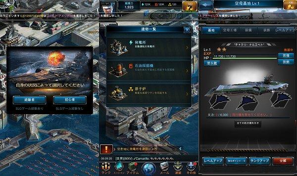 戦艦ファイナルのアプリ画面