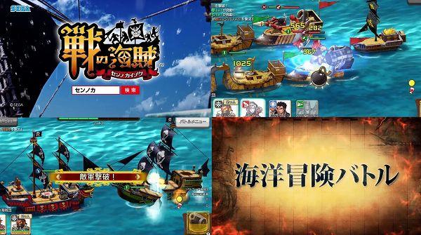 戦の海賊のアプリ画像