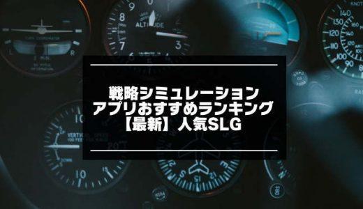 戦略シミュレーションゲームアプリ無料おすすめランキング【2021人気】
