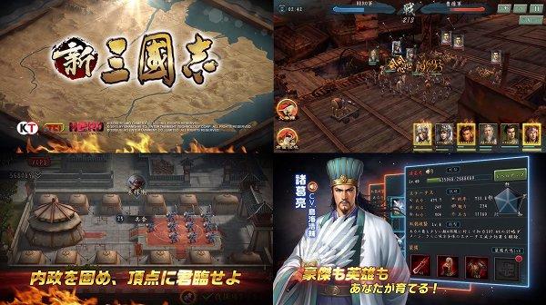 新三國志のアプリ画像