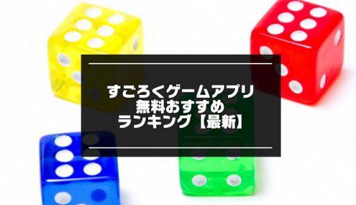 すごろくゲームアプリ無料おすすめランキング10選【2019最新】