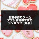 お菓子作りゲーム記事の紹介画像