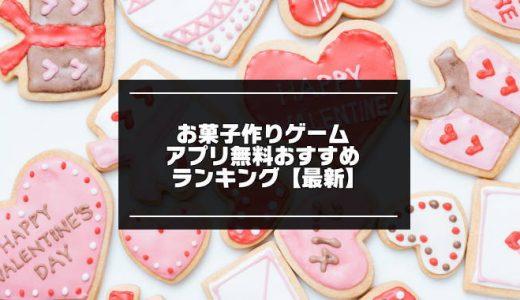 お菓子作りゲームアプリ無料おすすめランキング10選【2021最新】