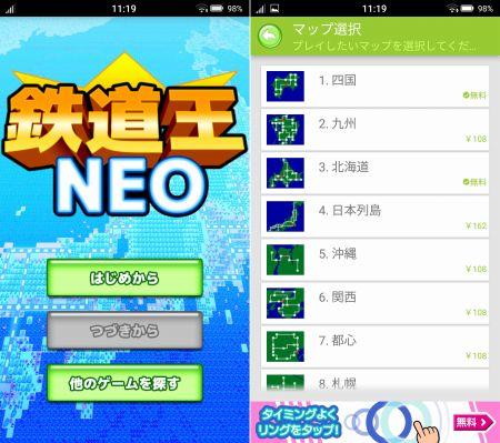 鉄道王NEOのアプリ画像