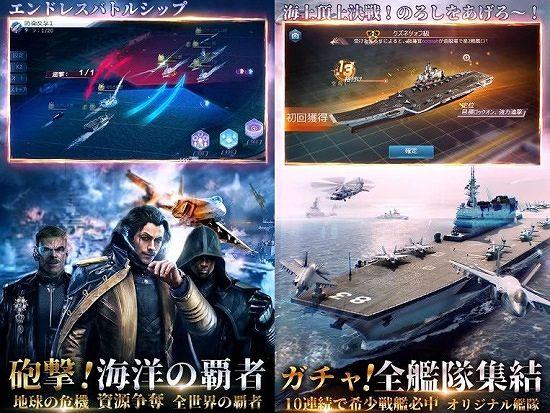 スーパー戦艦:地海伝説のアプリ画像